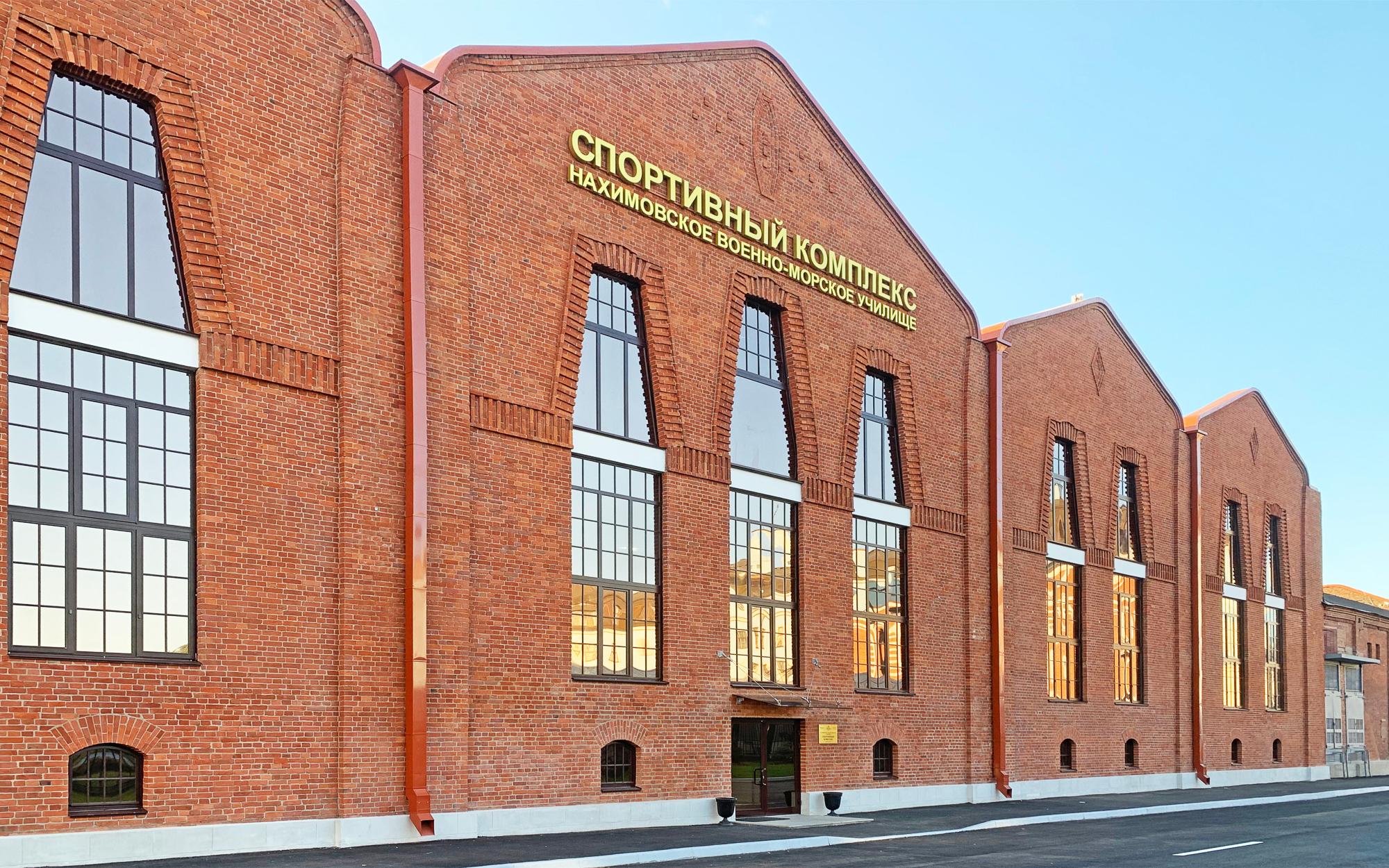 Спортивный комплекс Нахимовского военно-морского училища