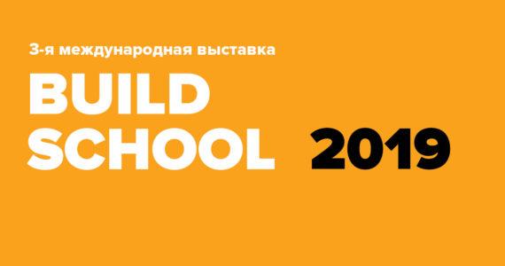 Журнал Build School 2019