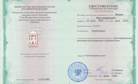 Юсупов Градостроительная подготовка 2018г (курсы И.А.)_004