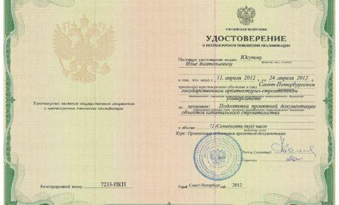 Юсупов Капитальное строительство 2012 (курсы И.А.)_003