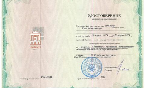 Юсупов Капитальное строительство 2014 (курсы И.А.)_005