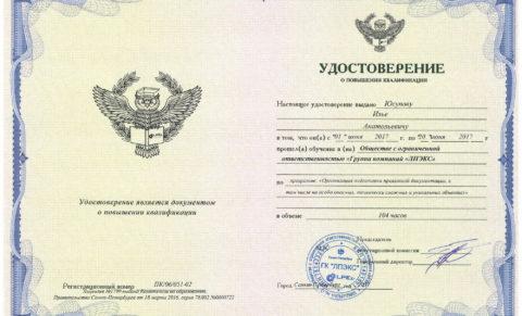 Удостоверение Особо опасные 2017 (курсы И.А.)_002