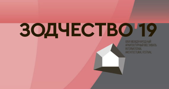 Участие в международном архитектурном фестивале «Зодчество 2019»