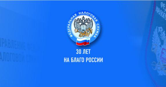 ИФНС России отмечает 30-летний юбилей