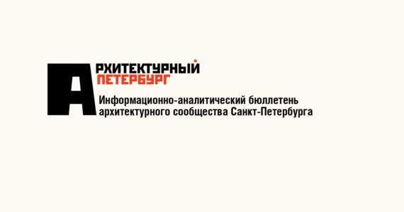 «Архитектурный Петербург» — 10 лет