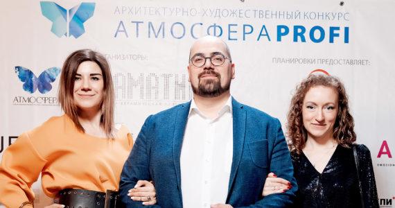 Финал всероссийского художественно-архитектурного конкурса «Атмосфера-Profi»