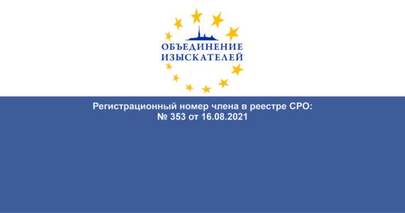 ООО «Архитектурная мастерская Юсупова» вступила в СРО Ассоциацию «Объединение изыскателей»