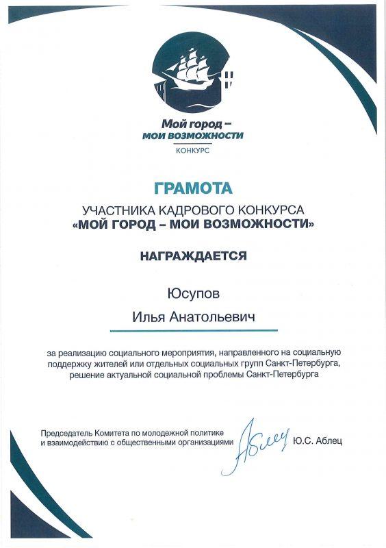 Moy-gorod-2019